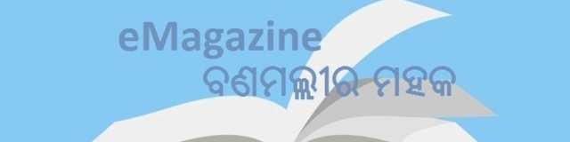 ବଣମଲ୍ଲୀର ମହକ bmm-emagazine ଦେବୀ ପ୍ରଧାନଙ୍କ ଚିତ୍ରକଳା ବ୍ୟକ୍ତିତ୍ଵ ଓ ପ୍ରତିଭା  ଦେବୀ ପ୍ରଧାନ